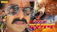 Zeedi Full Bhojpuri Movie Pawan Singh Latest Bhojpuri Movie 2016