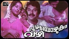 Malayalam Full Length Movie - Puzhayozhokum vazhi - Watch movie online [Romantic movie]