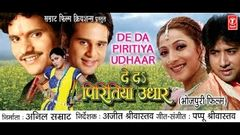 DE DA PIRITIYA UDHAAR - Full Bhojpuri Movie