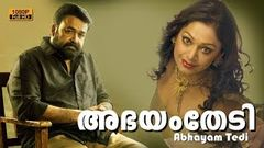 Latest Malayalam Full Movie Abhayam Thedi Mohanlal Super Hit Action Full Movie | Uplod 2018 HD