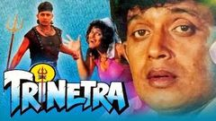 Trinetra (1991) Full Hindi Movie | Mithun Chakraborty, Shilpa Shirodkar, Deepa Sahi | त्रिनेत्र