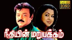 Neethiyin Marupakkam | Vijayakanth, Radhika | Superhit Tamil Movie HD