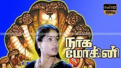 Naga Mohini | Tamil Dubbed Horror Adventure Movie | Vijayashanti, Krishna | T S Raju Full HD Video