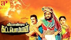 Veerapandiya Kattabomman Full Movie | Sivaji Ganesan | Gemini Ganesan | Padmini | AP International