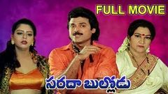 Sarada bullodu Full Length Telugu Movie DVD Rip