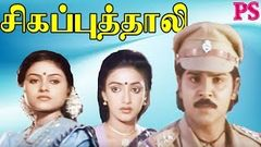 Sivappu Thali - Ramki, Saranraj, Saranya, Nishanthi, S S Chandran, Super Hit Tamil Full Movie
