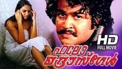 Malayalam Full Movie | Hello Madras Girl | Mohanlal Malayalam Full Movie HD