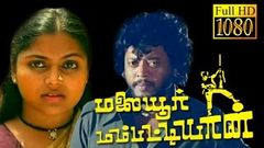 Evergreen Movie HD | Malaiyoor Mambattiyan | Thiagarajan, Saritha | Superhit Movie HD
