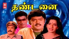 Vijayakanth Super Hit Movies | Thandanai Full Movie | Tamil Entertainment Full Movie HD