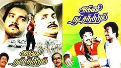 Tamil Super Hit Movies Agni Natchathiram Full Movie Tamil Action Movies Tamil Full Movies