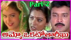 Ammo Okato Tariku Telugu Full Length Movie | Srikanth, Raasi, LB Sriram | Silver Screen Movies