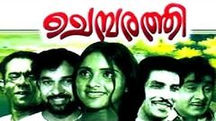 Chembarathi | 1972 | Full Malayalam Movie | Madhu | Roja Ramani
