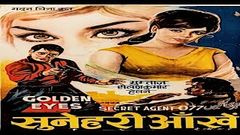 Golden Eyes Secret Agent 077 1968 | गोल्डन आईज | Ram Kumar, Mumtaz - Super Hit Full Hindi Movie