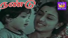 நண்டு Nandu Super Hit Tamil Movie -Ilayaraaja, Mahendran Super Hit Songs