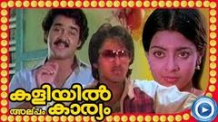 Malayalam Full Movie | Kaliyil Alpam Karyam | Malayalam Comedy Film | Ft Mohanlal