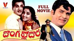 DONGALLO DORA | TELUGU FULL MOVIE | ANR | JAMUNA | V9 VIDEOS