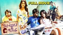 Latest Telugu New Full Length Movie | Kittu Unnadu Jagratha Telugu Movie | Raj Tarun, Anu Emmanuel