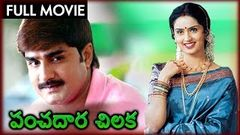 Panchadara Chilaka Telugu Full Movie | Srikanth | Kausalya | Ali | MS Narayana | Mango Videos