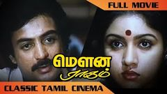 Tamil Evergreen Movie - Mouna Ragam - Tamil Full Movie | Mohan | Revathi | Karthik | Mani Ratnam