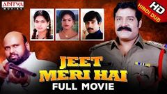 Jeet Meri Hai Full Length Movie