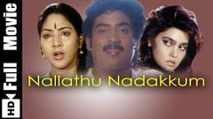 Nallathu Nadakkum Tamil Full Movie Sarvanan, Kaveri