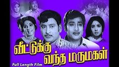 Tamil evergreen movie | Veettukku Vandha Marumagal | AVM Rajan, Ravichandran, Nirmala, Latha