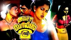 Tamil Full Movie | Avasara Police 100 | Tamil Movies Full Movie New Releases | Bhagyaraj Silk Smitha