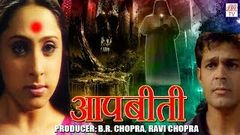 AapBeeti-Hindi Hd Horror Serial | BR Chopra Superhit Hindi TV Serial | Epi- 24 |