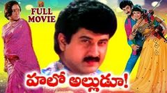 HELLO ALLUDU | TELUGU FULL MOVIE | SUMAN | RAMBHA | VANISRI | TELUGU MOVIE ZONE