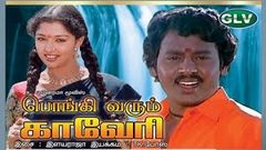 Pogivarum Kaveri | Tamil Super, Mega Hit film | Ramarajan, Gauthami, Manorama Full Movie