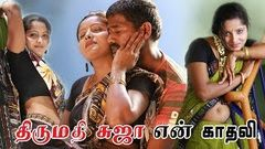Tamil Romantic Movie | Thirumathi Suja Yen Kaadhali | Tamil Full Movie