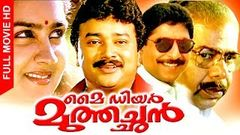 Malayalam Super Hit Movie | My Dear Muthachan [ HD ] | Comedy Action Movie | Ft Jayaram, Thilakan