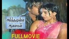 Arthamulla Asaigal 1985: Tamil Full Movie