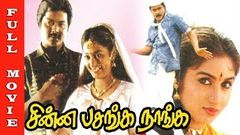 Chinna Pasanga Naanga Full Movie HD | Murali | Revathi | Superhit Movies