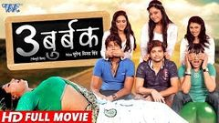 Teen Budbak - Superhit Full Bhojpuri Movie 2018 - Rakesh Mishra Shubhi Sharma - Bhojpuri Full Film