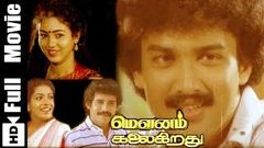 Mounam Kalaikirathu Tamil Full Movie Suresh, Jeevitha, Anand Babu