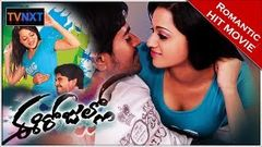 Ee Rojullo Telugu Full Length Movie | Srinivas, Reshma Rathore | Telugu Latest Movie | TVNXT
