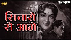 Sitaron Se Aage 1958 Full Movie - Ashok Kumar - Vyjayanthimala - Old Hindi Movies | Bollywood Film