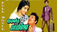 Thedi Vandha Mappillai Old Full Movie | MGR | Jayalalitha | MSV