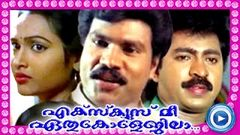 Malayalam Full Movie - Excuse Me Ethu Collegila - Malayalam Full Movie 1996 [HD]