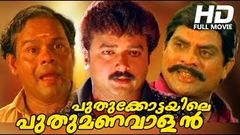 Pattabhishekam 1999: Full Length Malayalam Movie