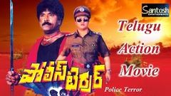 Police Terror పోలీస్ టెర్రర్ | Telugu Action Movie | Bhanuchander | Malasri