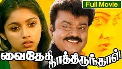 Tamil Full Movie | Vaidehi Kathirunthal | Superhit Movie | Ft Vijayakanth Revathi