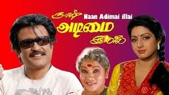 Nann Adimai illai | Rajinikanth new tamil full movie | latest upload | Rajinikanth | Sridevi