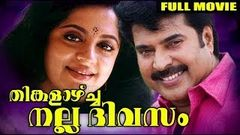 Thinkalaazhcha Nalla Divasam Malayalam Full Movie - Mammootty Unnimary Srividhya