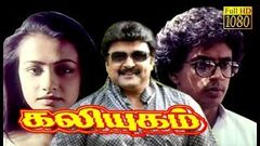 Kaliyugam | Full Tamil Movie | Prabhu, Raghuvaran