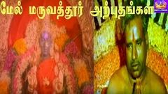 Mel maruvathur Arpudhangal - K R Vijaya, Rajesh, Nalini, Mega Hit Tamil Devotional H D Full Movie