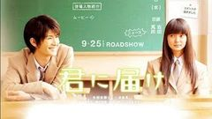 Kimi ni todoke (From Me to You) 君に届け Full Movie w Eng Sub