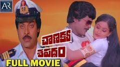 Chanakya Shapadham Telugu Full Movie | Chiranjeevi, Vijayashanti | AR Entertainments
