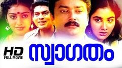 Swagatham Malayalam Full Movie | Evergreen Malayalam Full Movie | Jayaram | Urvashi
